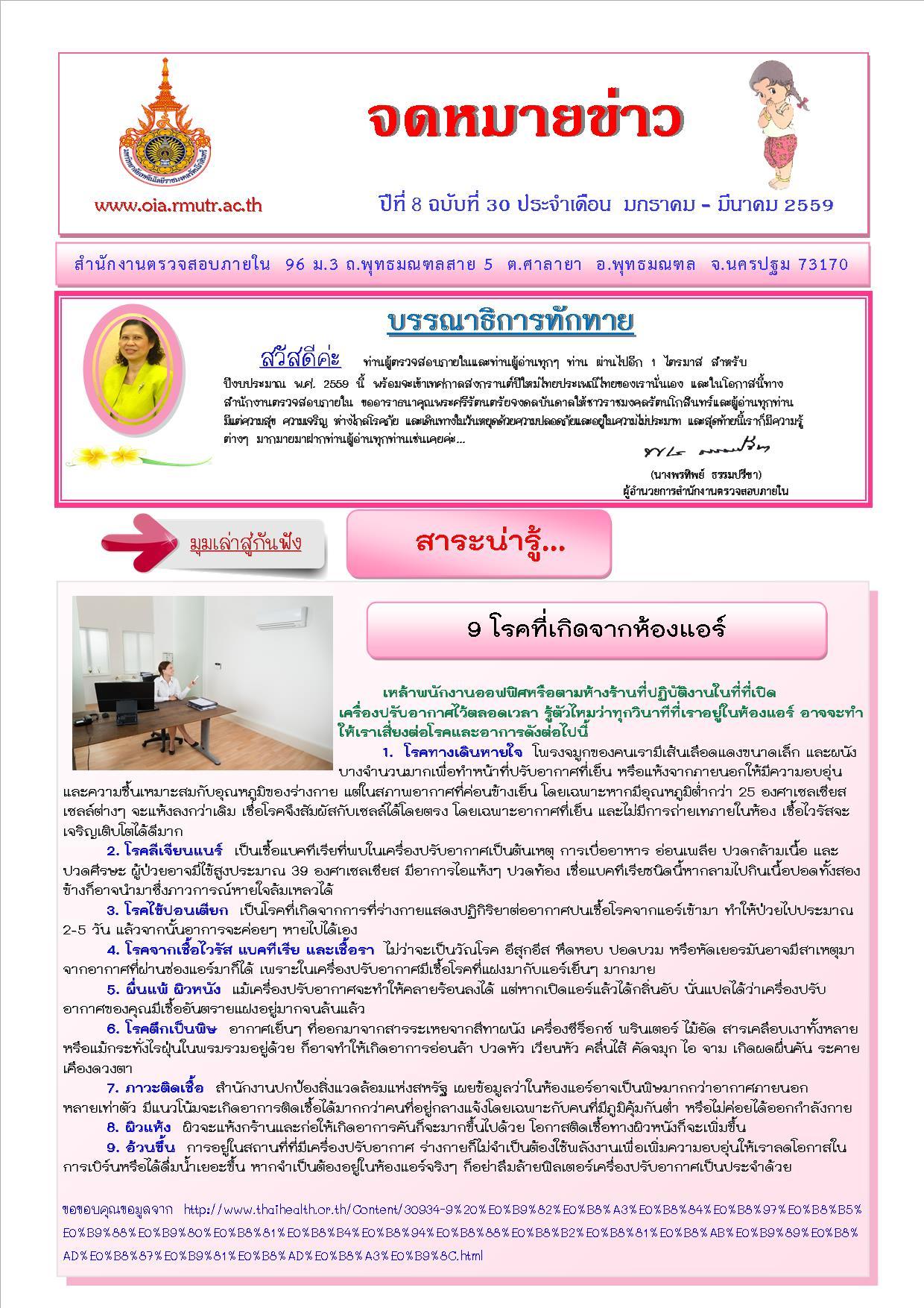 Rmutr_IA_NEW-29-YEAR-8-New-59