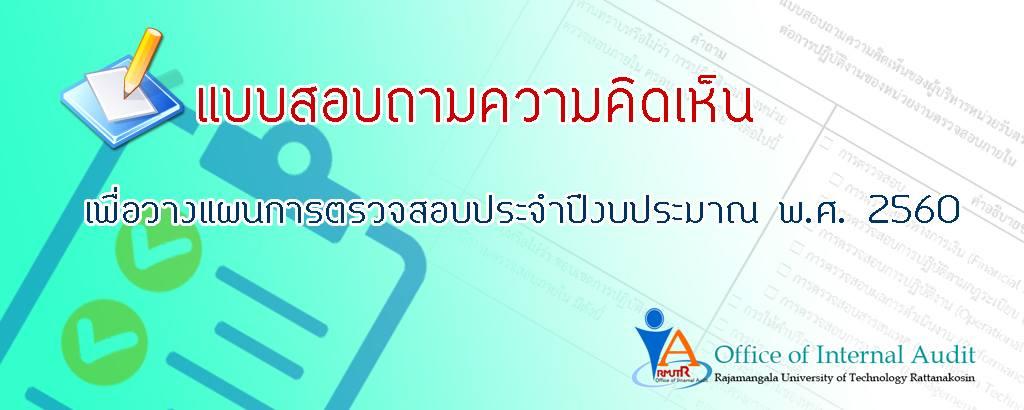 Rmutr_IA_Questionnaires_assess_2560